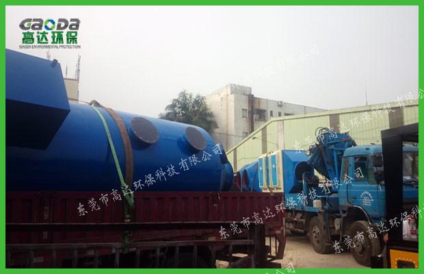 环保废气处理成套设备装车