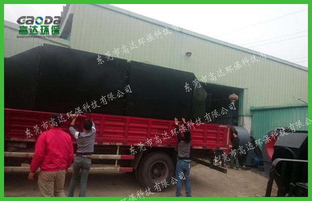 家具厂喷漆废气处理设备装车