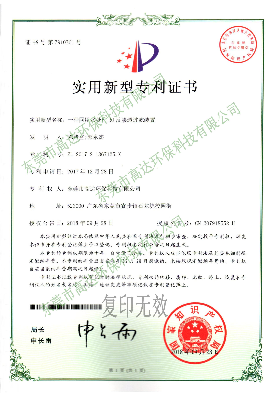 污水处理设备专利